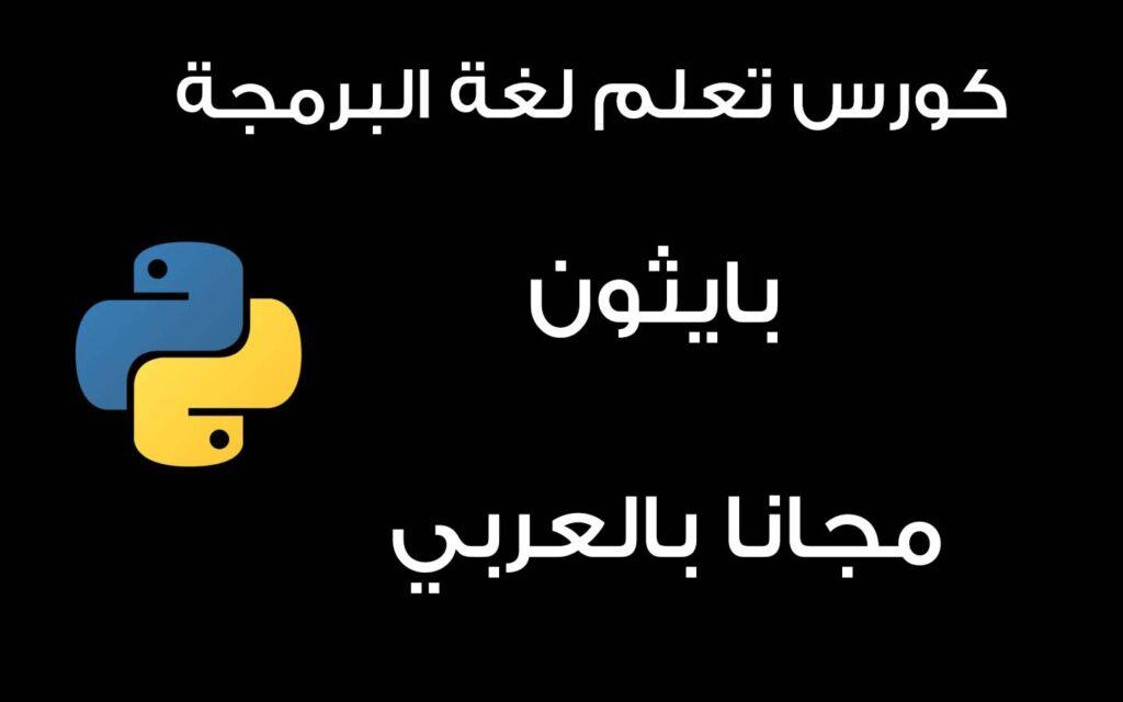 كورس تعلم لغة البرمجة بايثون باللغة العربية