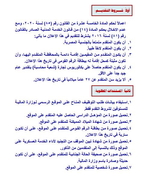 اعلان وظائف مصلحة الضرائب المصرية