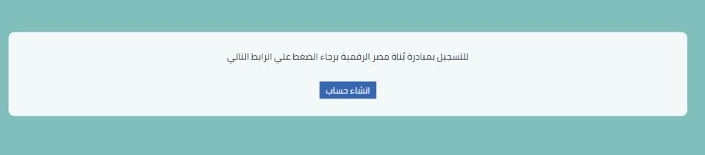 كيفية التسجيل في مبادرة بناة مصر الرقمية