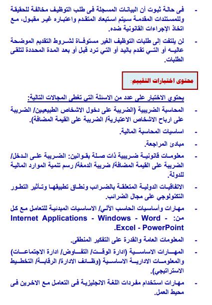 وظائف الضرائب المصرية