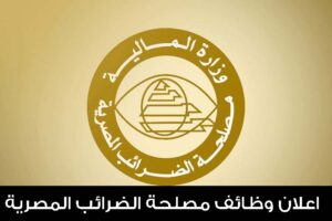 وظائف مصلحة الضرائب المصرية 2020