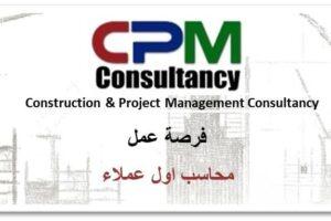 مطلوب للتعيين بالشركة الاستشارية لادارة مشروعات التشييد (محاسب اول عملاء).