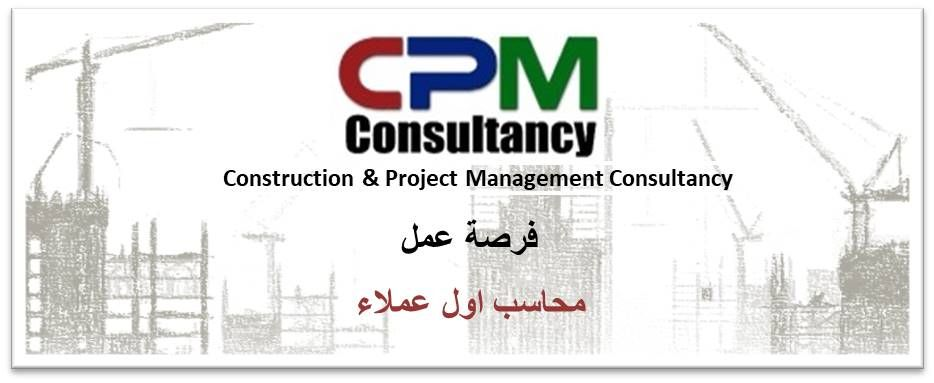وظيفة محاسب اول عملاء للشركة الاستشارية لادارة مشروعات التشييد
