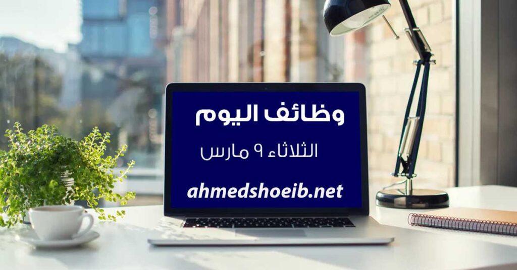 وظائف اليوم الثلاثاء 9 مارس