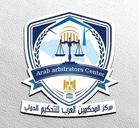 وظائف مركز المحكمين العرب للتحكيم الدولي