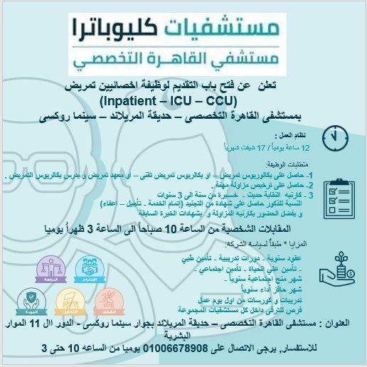 وظائف مستشفي كليوباترا فرع مستشفي القاهرة التخصصي